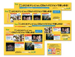 株式会社ケイ・キャット 車内広告