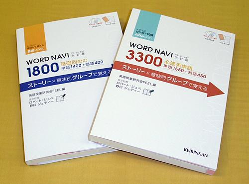 WORD NAVI:単語集
